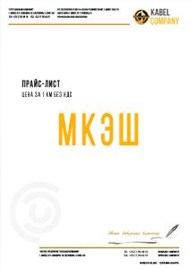 Цена МКЭШ в Минске