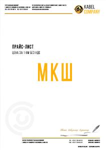 Цена МКШ в Минске