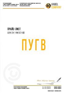 Цена ПуГВ в Минске