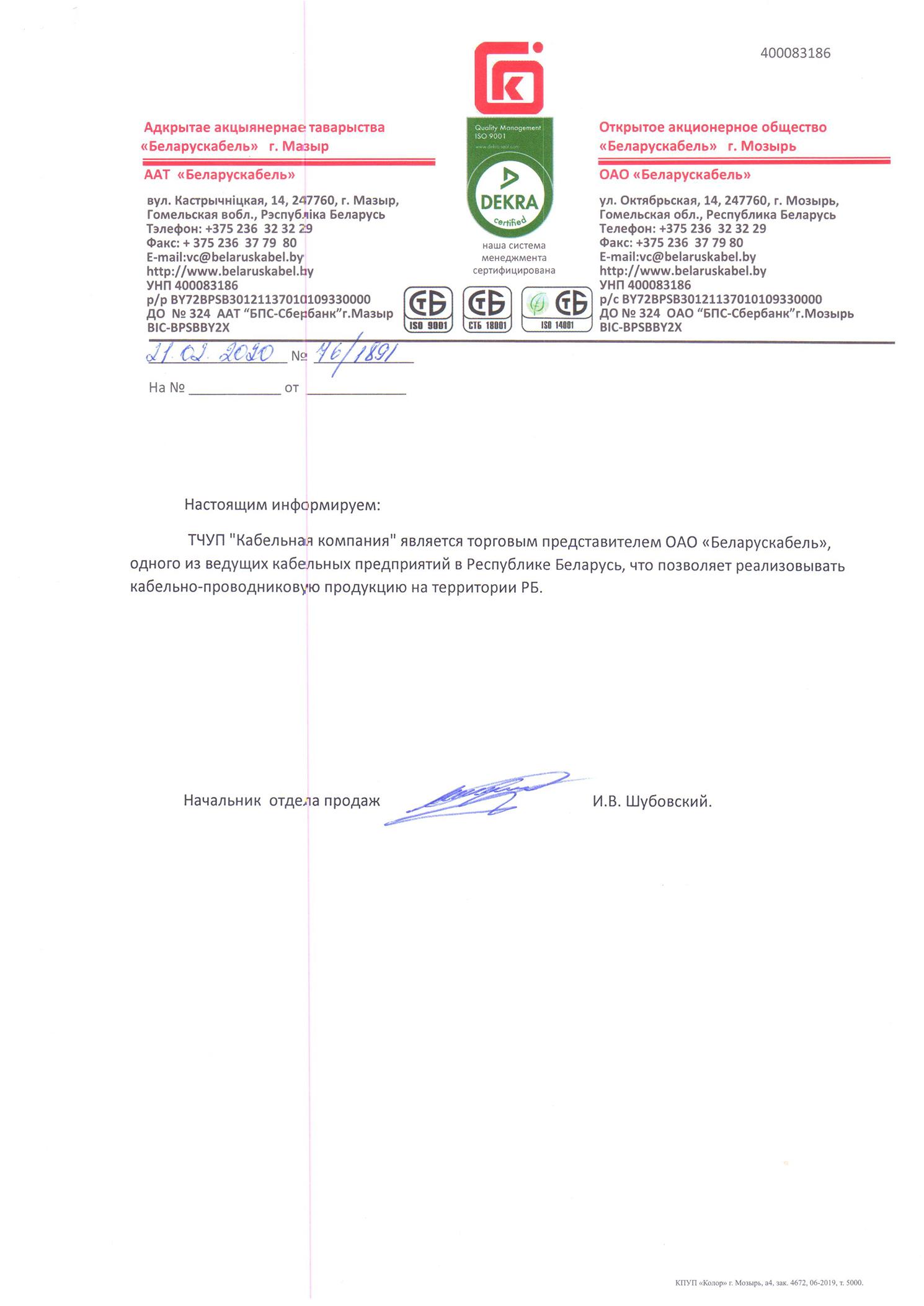 ТЧУП Кабельная компания является торговым представителем ОАО Беларускабель