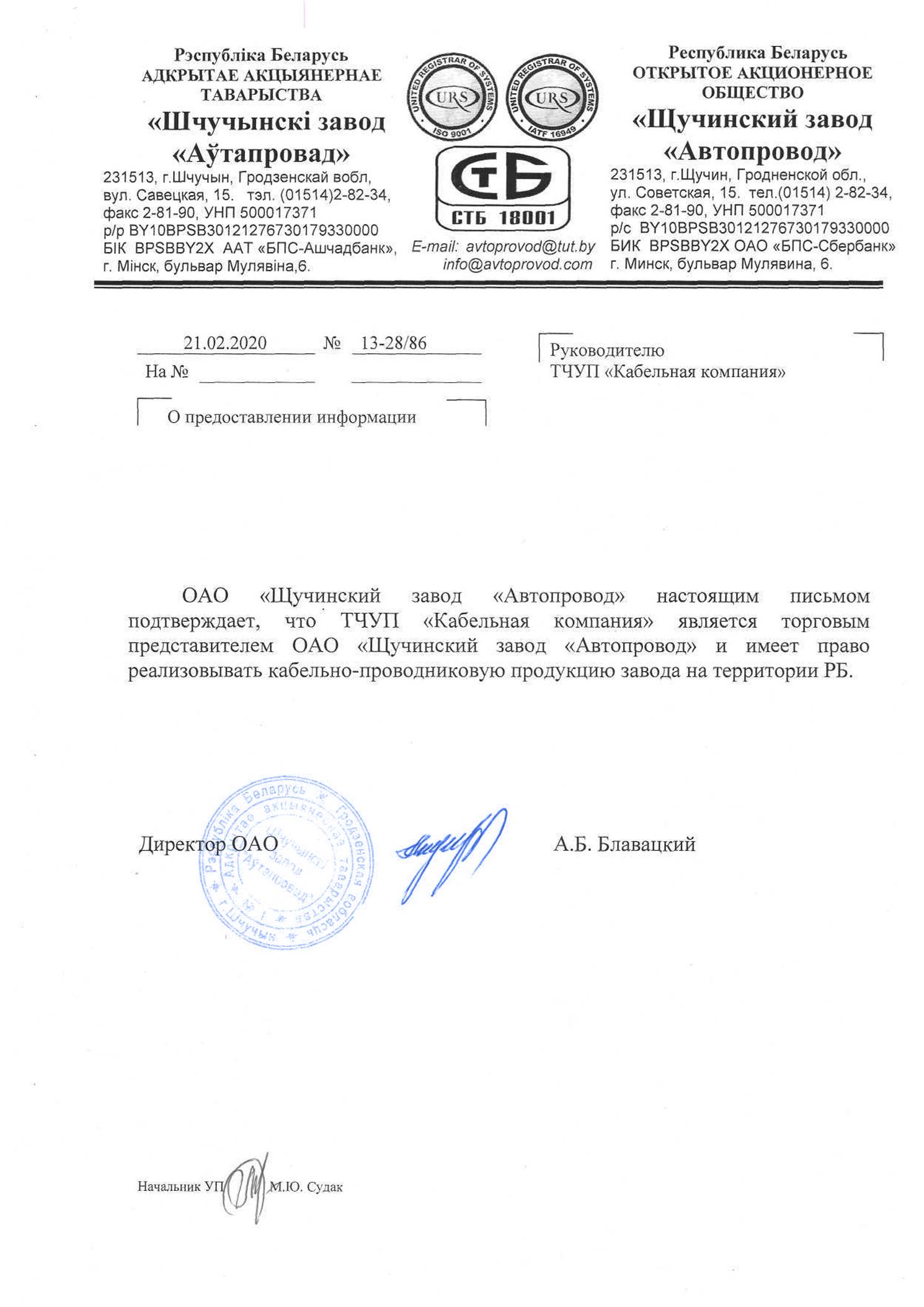 ТЧУП Кабельная компания является торговым представителем ОАО Щучинский завод Автопровод