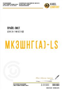 Цена МКЭШНГ(A)-LS в Минске